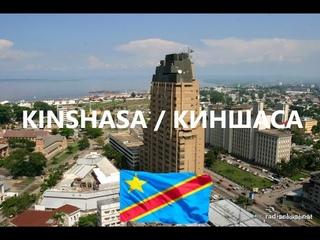 Однажды в Киншасе. Киншаса. Д.Р.Конго. Kinshasa.