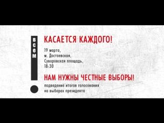 Шевченко призвал прийти на митинг за честные выборы - 19 марта Суворовская площадь