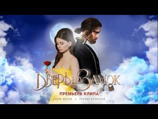 Премьера клипа! Алёна Венум и Руслан Кузнецов - Дверь На Замок (KUZNETSOV)