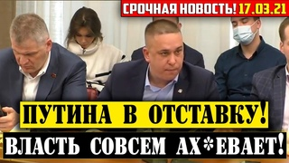 Путина В ПСИХУШКУ! ВЫКИНЕМ ПОГАНУЮ ВЛАСТЬ ПОКА НЕ ПОЗДНО! Депутат КПРФ УСТРОИЛ СКАНДАЛ!