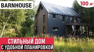 Современный дом с удобной планировкой/Обзор дома/Barn House от Scout House (Скаут Хаус)
