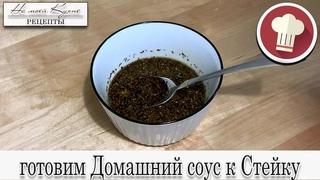 Соус к мясу, ДОМАШНИЙ соус прекрасно дополнит блюда из говядины, свинины или рыбы, соус с горчицей
