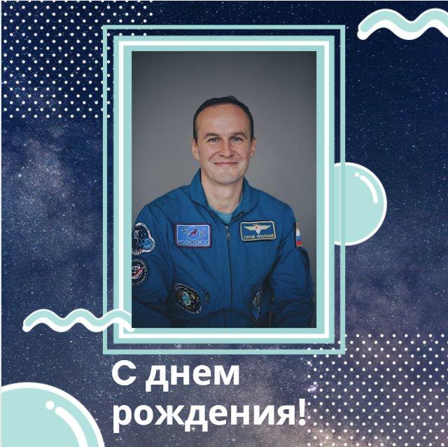 Сегодня свой день рождения празднует Сергей Рязанский — Герой России, первый в м...