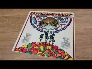 """Красные Маки """"Кружатся Диски"""" (1980) Полный альбом"""