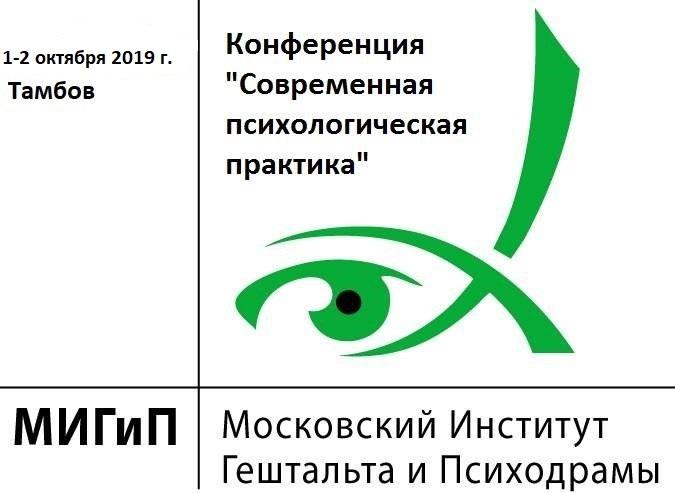 Афиша Тамбов СОВРЕМЕННАЯ ПСИХОЛОГИЧЕСКАЯ ПРАКТИКА
