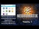 Обзор программы Meditation Journal для Neurosky Mindwave