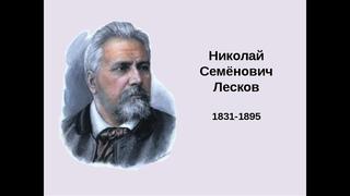 190 лет со дня рождения русского писателя и публициста Николая Семеновича Лескова