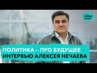 Интервью Алексея Нечаева в Forbes: самые яркие моменты
