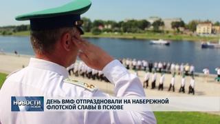 Новости Псков  / День ВМФ отпраздновали на набережной Флотской Славы в Пскове