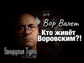 Кто живет Воровским?!