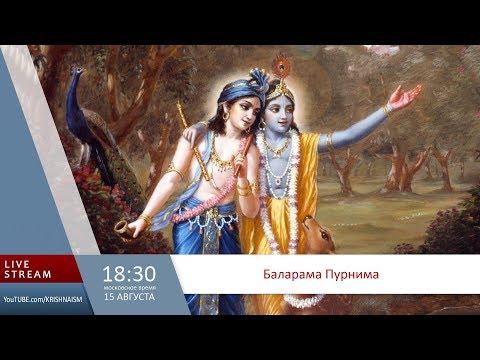 Баларама Пурнима (Шриман Шукадев дас Адхикари 2018.08.15)