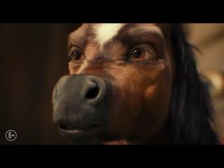 Конек-горбунок — Тизер-трейлер (2020)