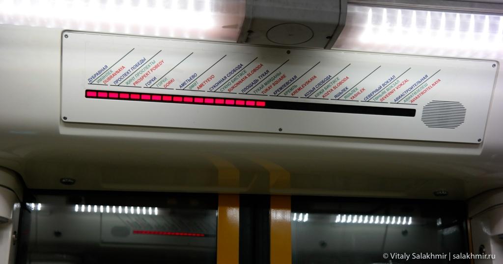Указатель станций в метро, Казань 2020