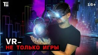 Учёба, выставки и операции в VR – чем радует виртуальная реальность кроме игр