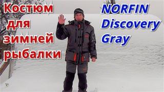 Зимний костюм NORFIN Discovery Gray, обзор. Не реклама, а мои впечатления от покупки.