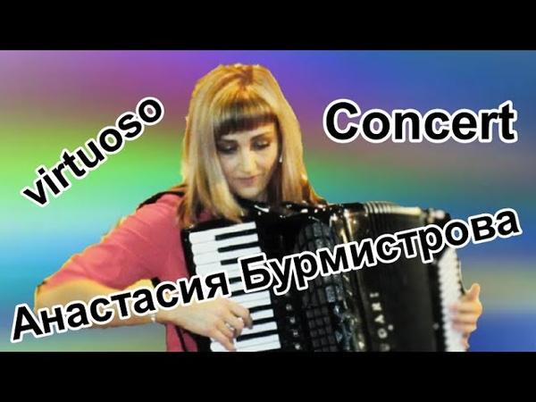 Концерт аккордеонистки Анастасии БУРМИСТРОВОЙ Concert accordion player Anastasia BURMISTROVA