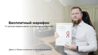 4 день. Прямая трансляция пользователя Владимир Паршуткин
