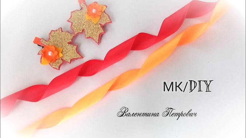 Вы будете удивлены Бантики из репсовых лент Осенние канзаши ribbon bow making tutorial kanzashi