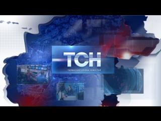 ТСН Итоги-Выпуск от 16 апреля 2018 года