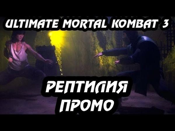 РЕПТИЛИЯ ОЗВЕРЕЛ ПРОМО Reptile Ultimate Mortal Kombat 3 Sega