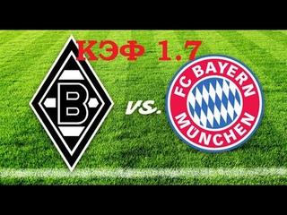 прогноз и ставка матча Боруссия Менхенгладбах - Бавария 1 тур бундеслиги  года.