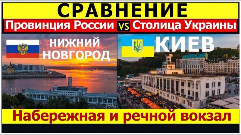 Россия Украина речной вокзал и набережная в Киеве и Нижнем Новгороде