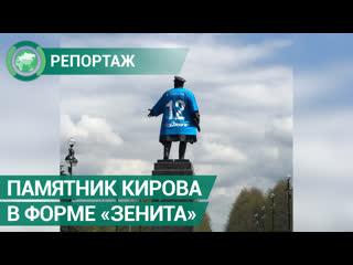 Памятник Кирову в Петербурге переодели в форму Зенита. ФАН-ТВ
