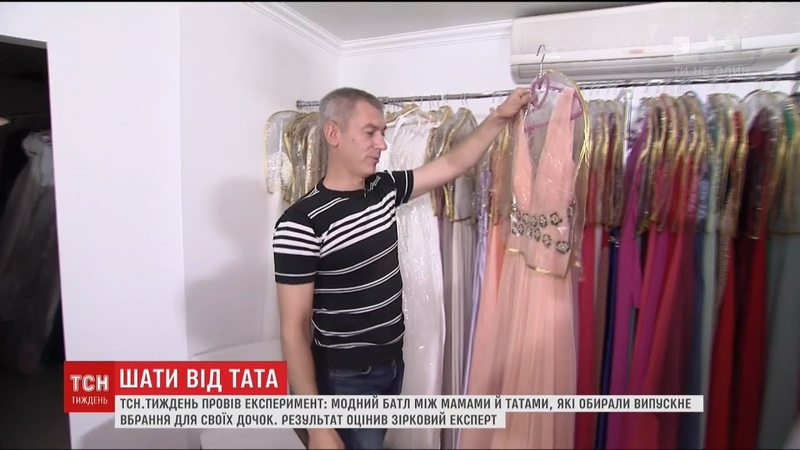 ТСН Тиждень провів батл між мамами й татами які обирали випускне вбрання для доньок