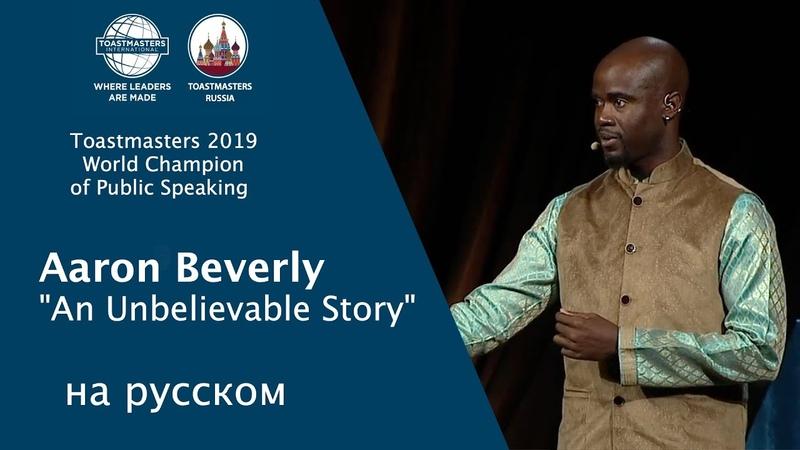 Чемпион мира по ораторскому искусству 2019 Aaron Beverly на русском Toastmasters