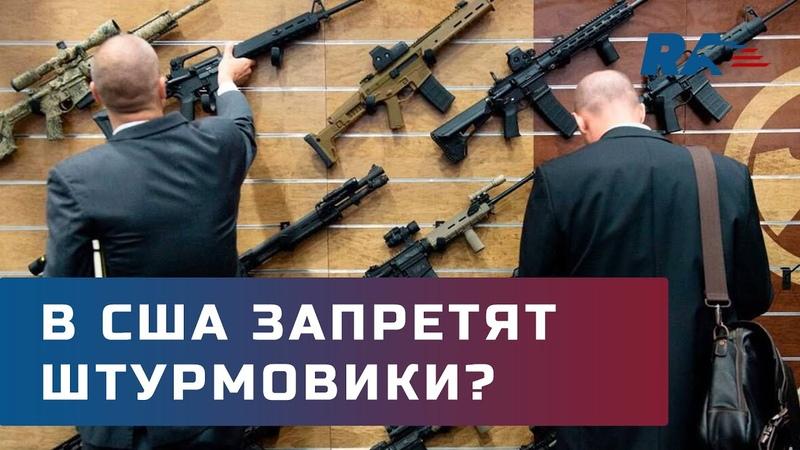 Страна под прицелом В США после расстрела в супермаркете думают запретить штурмовое оружие