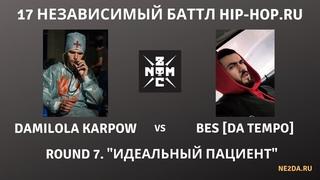 Noize MC - 17 независимый баттл. Раунд 7. Идеальный пациент