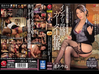 Haruka Ayane [JUL-135]{Порно Хентай Hentai Javseex  Porno Brazzers Pantyhose Married Woman Mature Аниме Anime}
