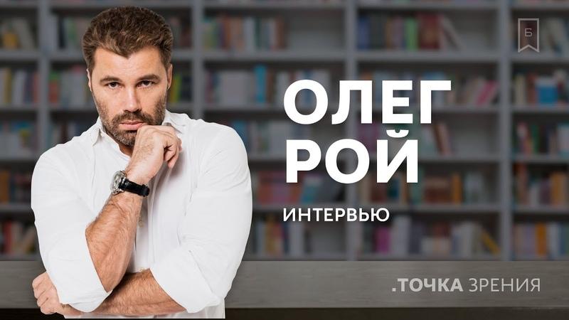 Олег Рой Моя любовь к библиотеке из детства Интервью