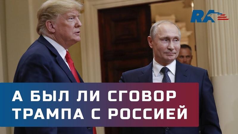 Компромат на Трампа Главным информатором о сговоре президента с Россией оказалась вице мэр Саратова