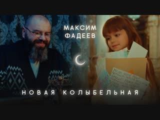 Премьера клипа! Максим Фадеев - Новая Колыбельная