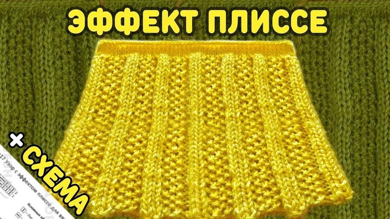Узоры Спицами Эффект Плиссе Узор №17 Вязание Спицами Для Юбок Схема Pleats Stitch Pattern
