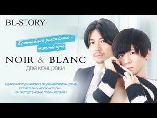 Кратчайшее расстояние – окольный путь (Blanc + Noir) / Saitankyori wa Mawari Kudokute (Blanc + Noir) русские субтитры