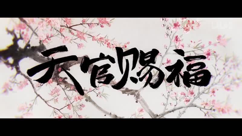 【天官赐福】首支动画预告公开!【bilibili出品】