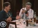 В.Розов. Гнездо глухаря. Серия 2. Театр Сатиры (1987)