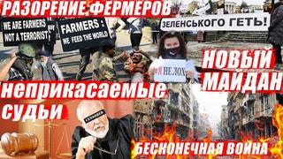 Безнаказанность Судей, Фермеров душат, Голод в Сирии, Протест Фопов, Доходы Мигрантов, Нигерия