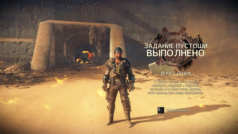 Mad Max ➤ Playing with fire Игра с огнём №26