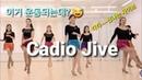 Cardio Jive l Carlene Carter l Easy Intermediate Line Dance Demo l 카디오 자이브 라인댄스 l Linedance l 라인댄스퀸