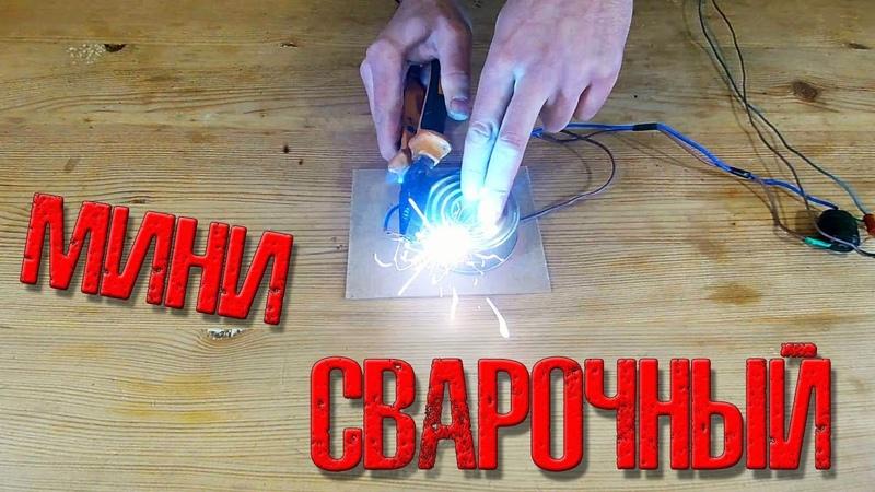 Миниатюрный сварочный аппарат на одном транзисторе Реально работает