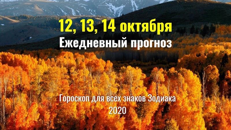 12 13 14 октября 2020 Ежедневный прогноз для всех знаков Зодиака