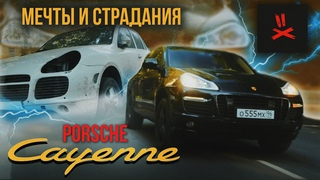 Все секреты: Porsche Cayenne 955/957