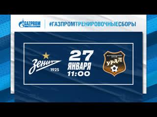 «Газпром» — тренировочные сборы: «Зенит» — «Урал»
