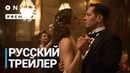 Шпионская игра | Русский трейлер | Фильм [2018] c Полом Раддом