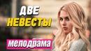 Нашумевший фильм этого года Две невесты Русские мелодрамы новинки