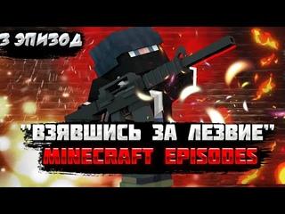 """ВЗЯВШИСЬ ЗА ЛЕЗВИЕ"" MINECRAFT EPISODES: ЭПИЗОД 3"