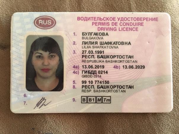 Найдены права, перекрёсток Ленина-Октябрьская!